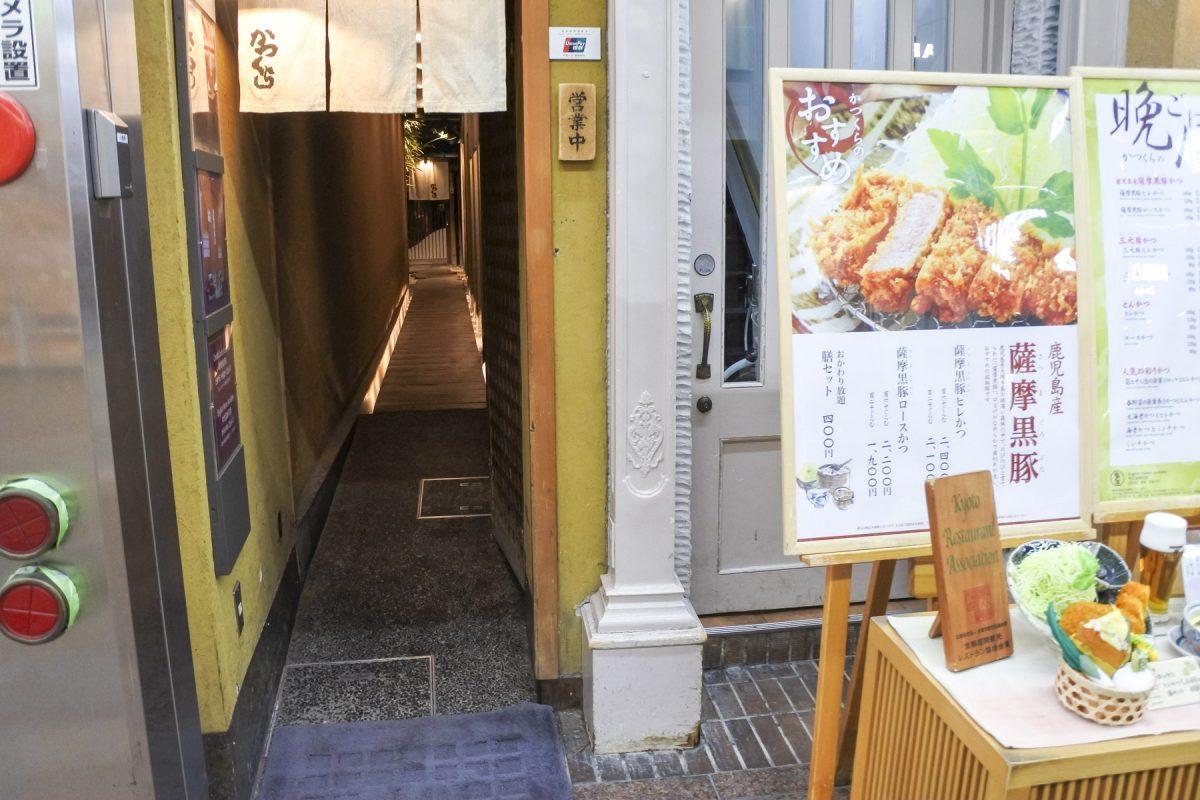 Kyoto-DSC_5752-b-kl