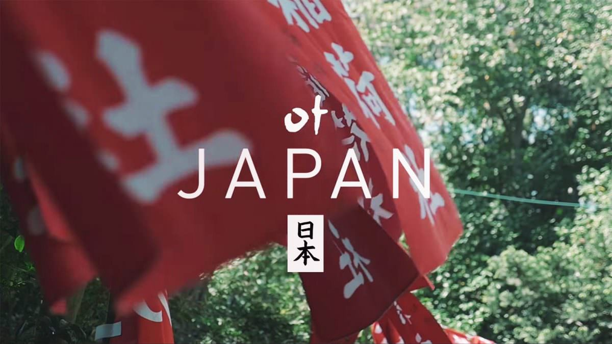 Cee-Roo: Feel The Sounds of Japan